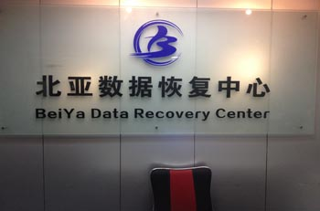 北亚数据恢复中心前台